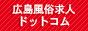 広島体入ドットコム